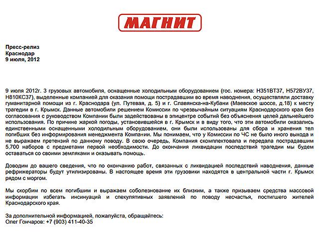 Рефрижераторы Крымск Магнит