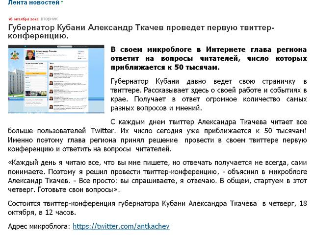 Твиттер-конференция Ткачёва - новости