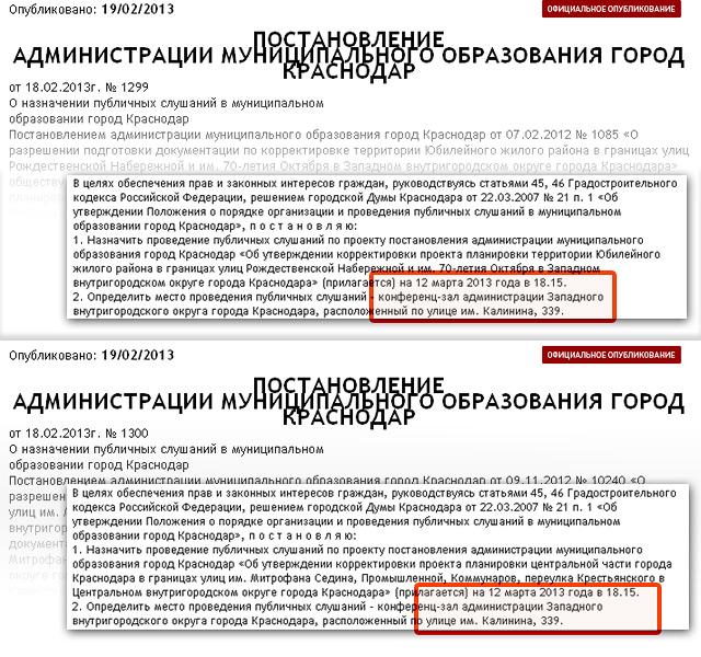 Застройка в Юбилейном - слушания 12 марта 2013 года. Краснодар