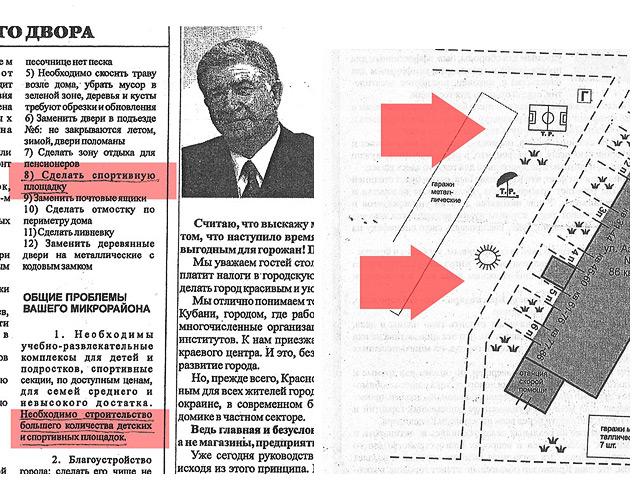 Евланов Краснодар Единая Россия - обещания