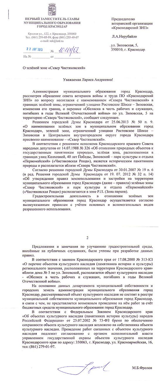 Фролов. Сквер Чистяковский ЗИП