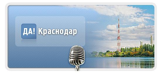 Интернет-радио Да! Краснодар