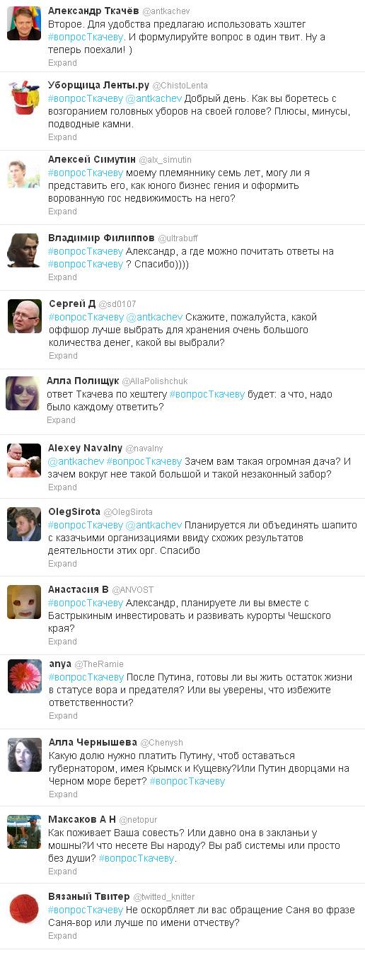 Твиттер-конференция губернатора Ткачёва 18 октября 2012 - Краснодар